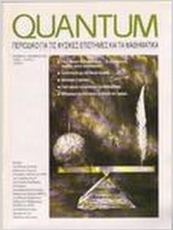 QUANTUM - τεύχος Νοεμ.-Δεκ. 1994