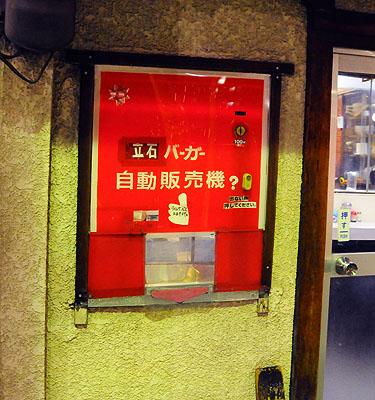 Cukup masukan uang 100 yen ke dalam mesin, anda tinggal menunggu