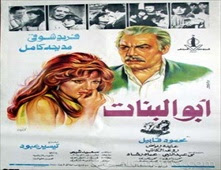 فيلم أبو البنات