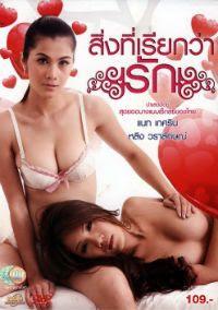Sing thi riak wa rak 2012