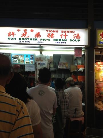 Koh Brothers Pig's Organ Soup, Tiong Bahru Food Centre