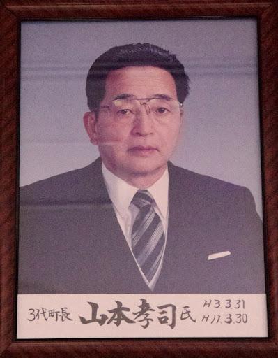 山本孝司 氏