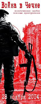 GUERRA IN CECENIA: ERRORI POLITICI E CRIMINI MILITARI. Mosca. 28 novembre 2014