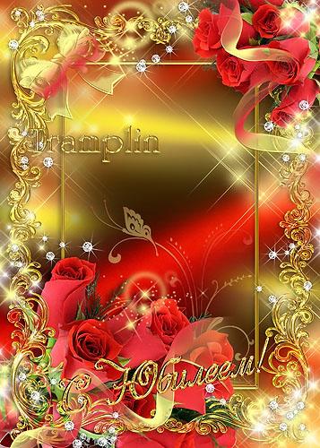 Юбилейная рамка - Дарим цветы, пожелания и поздравления с праздником