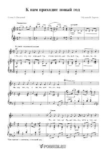 """Песня """"К нам приходит Новый год"""" А. Герчик: ноты"""