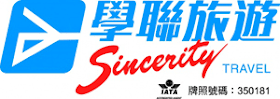 學聯旅遊 Sincerity Travel