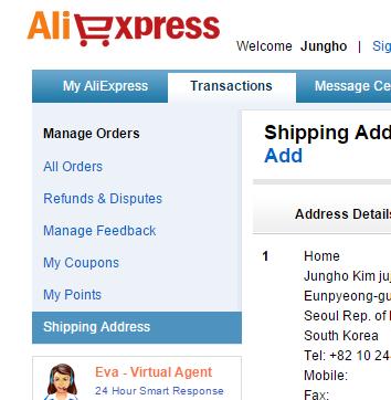 알리익스프레스 쇼핑몰 배송지 정보 영문주소 입력하는 방법