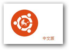 Canonical anuncia el inicio de Ubuntu Kylin, una versión de Ubuntu enfocada en usuarios de China