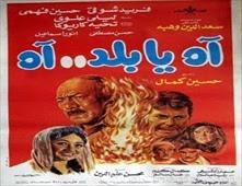 فيلم اه يا بلد اه