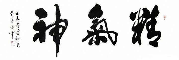 生氣通天論:汉英白话对照《黄帝内经》素问之三