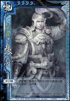 Zhang He 4