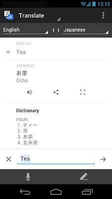 *不必上網也能翻譯各國語言:Google 翻譯 (Android App) 1
