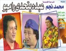 مسرحية عبده يتحدى رامبو