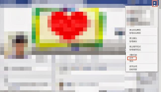 Facebook教學系列-查看看有沒有人偷偷登入自己的臉書
