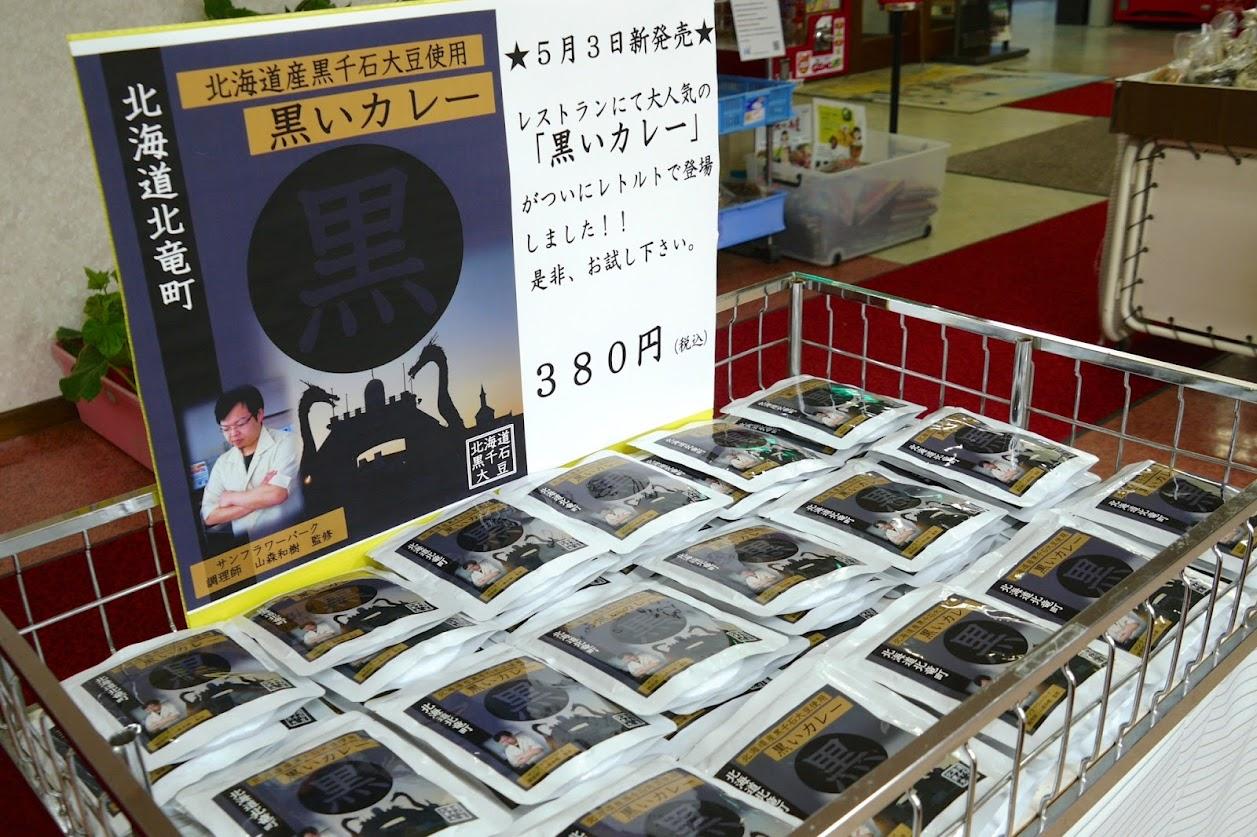 5月3日新発売「黒いカレー」レトルト