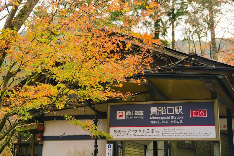 京都 貴船口駅 写真1