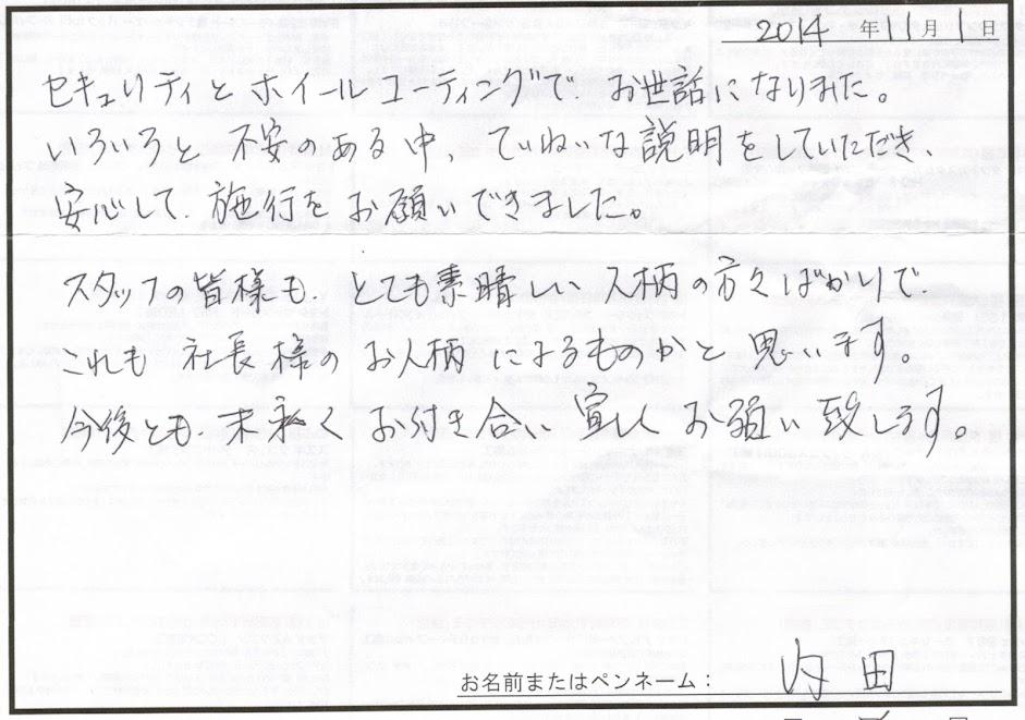 ビーパックスへのクチコミ/お客様の声:内田 様(奈良県奈良市)/メルセデス・ベンツ A250
