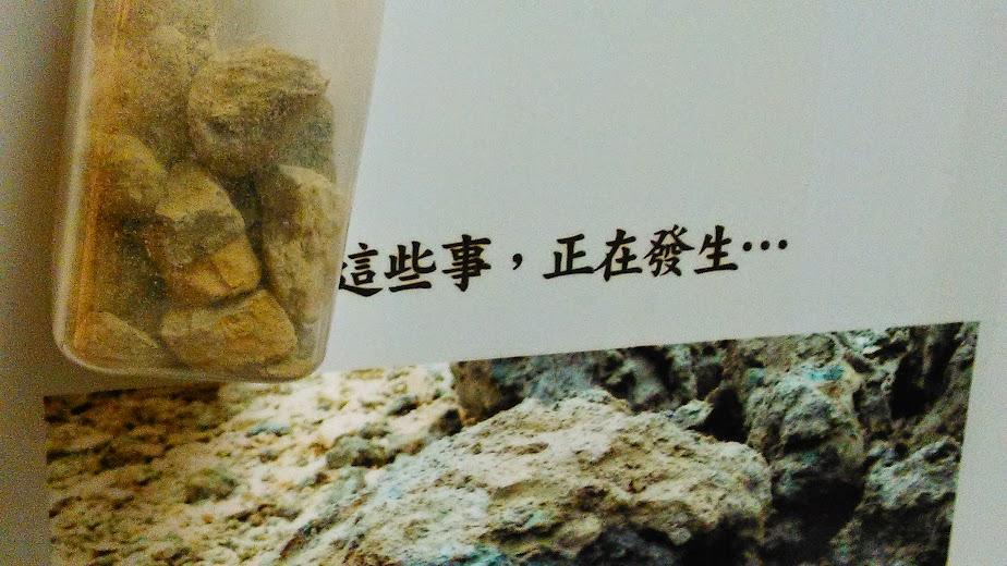 [展覽] 帶你認識不一樣的台灣-土壤的故事。展 @台南社大藝文走廊