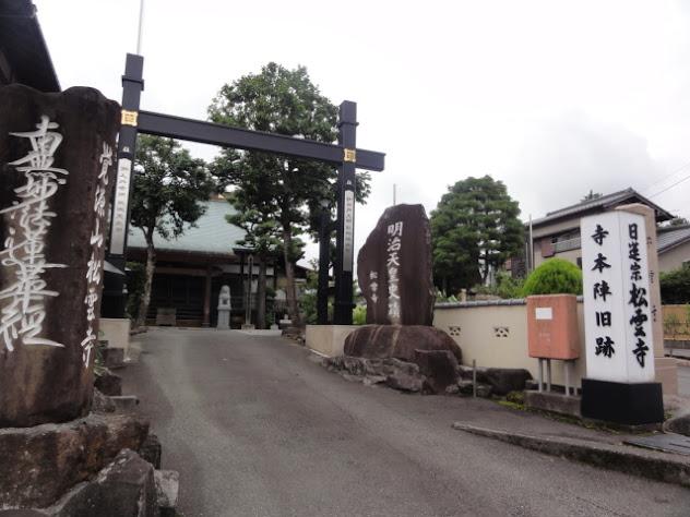 松雲寺 東海道五十三次
