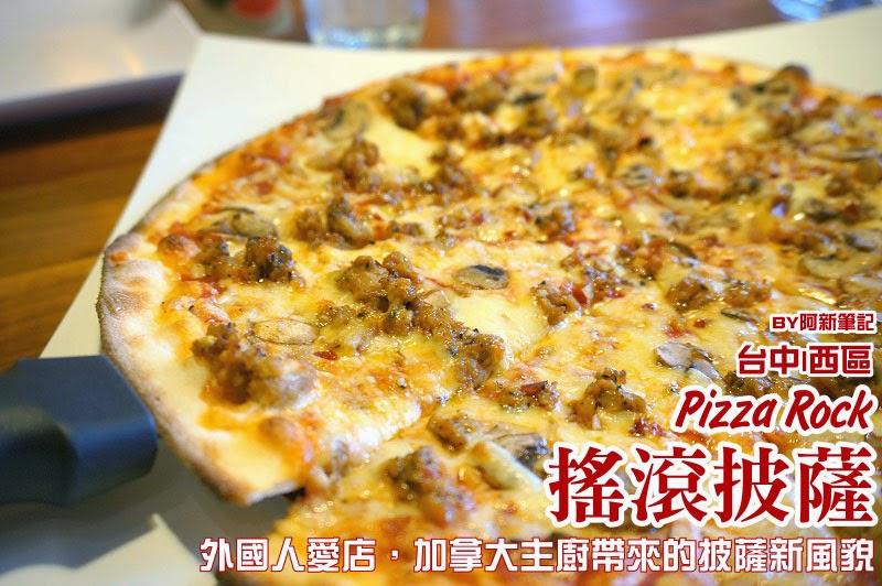 PIZZA ROCK 搖滾披薩-精誠店|享受加拿大主廚帶來的披薩饗宴,薄脆餅皮,口味稍重。