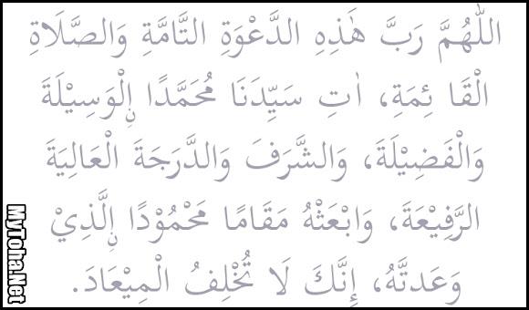 Doa Selepas Azan dan Iqamah