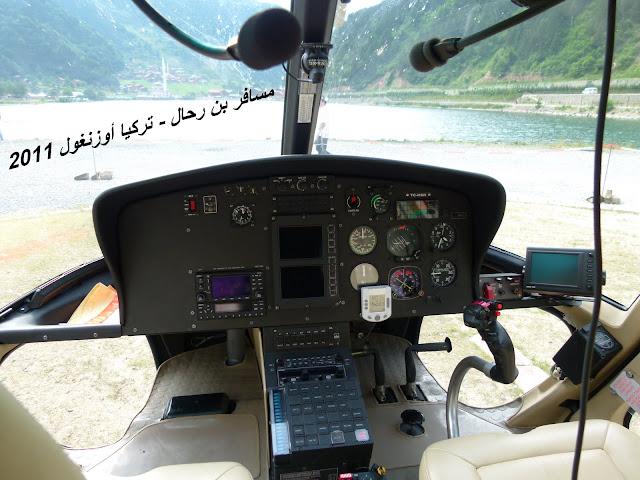 جولة سياحية بطائرة هليكوبتر حول أوزنغول تركيا