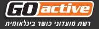 לוגו של גו-אקטיב