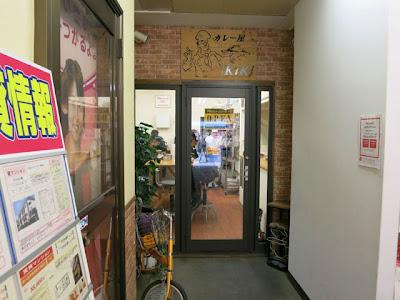 カレー屋KIKIの入り口