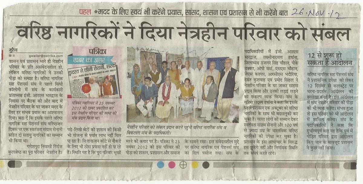Shri Giriraj Kishore -newscutting2