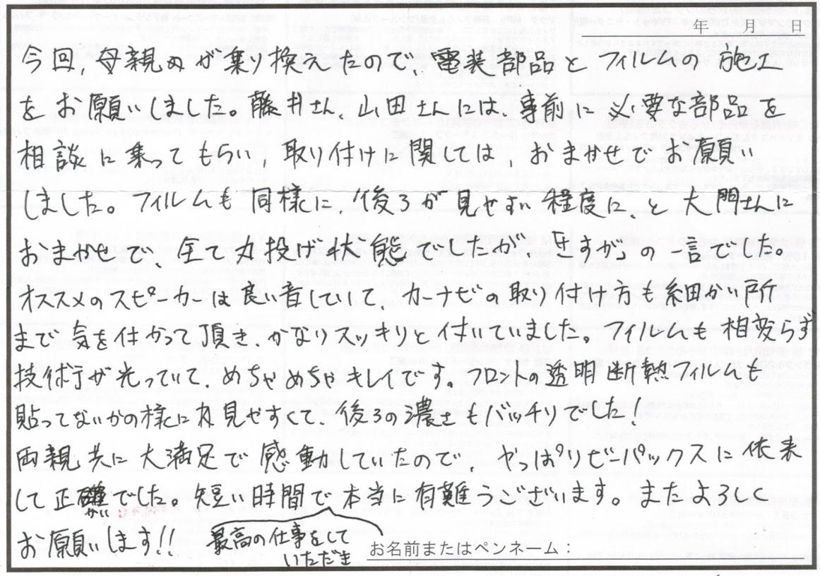 ビーパックスへのクチコミ/お客様の声:A.T. 様(京都府与謝郡)/ダイハツ ウェイク