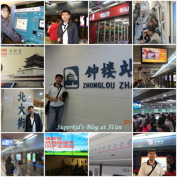 西安地鐵初體驗!!