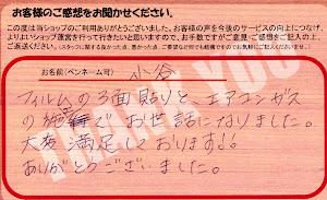 ビーパックスへのクチコミ/お客様の声:O 様(京都市山科区)/ホンダ オデッセイ