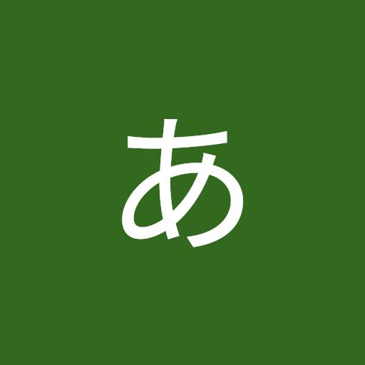 山中亜由美
