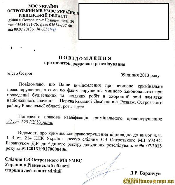 Повідомлення про початок досудового слідства від 09.07.2013 року.
