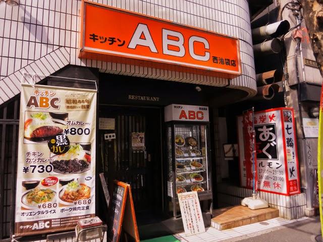 キッチンABC@西池袋店