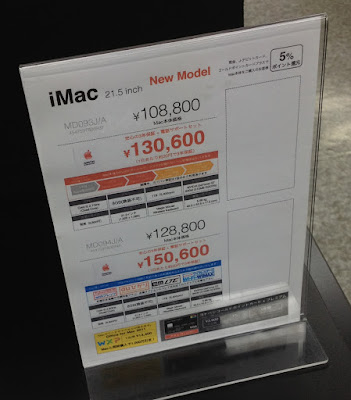 新型iMac Late 2012 21.5インチモデルの価格:ヨドバシカメラ