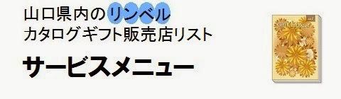 山口県内のリンベルカタログギフト販売店情報・サービスメニューの画像