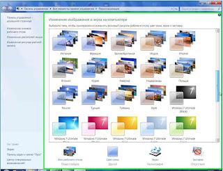Настраиваем тему В Windows7