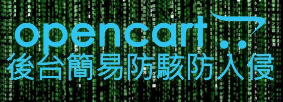 OpenCart後台簡易防駭防入侵