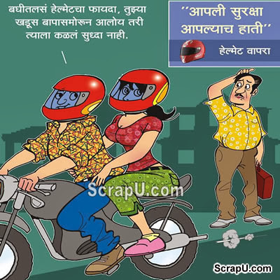 Chutkula - how father coun not even recognize his own daughter because of helmet - Funny pictures