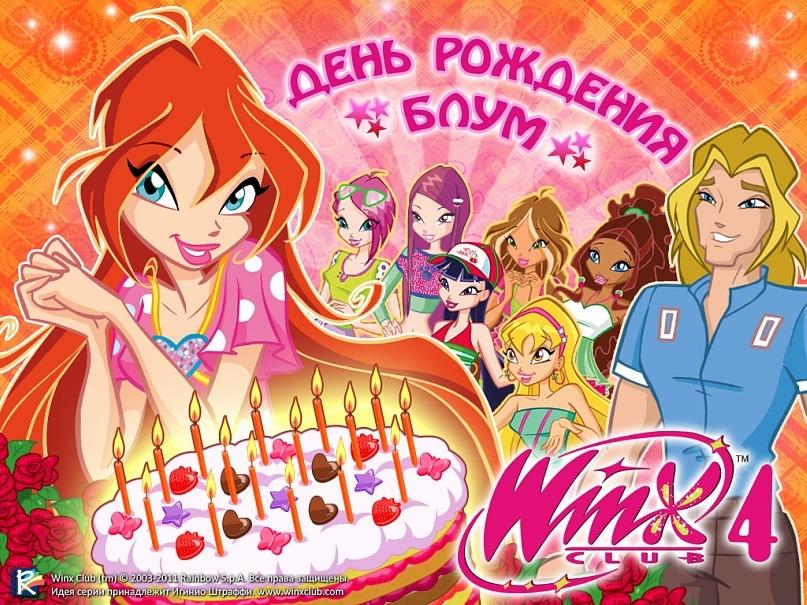 Днем рождения открытки винкс