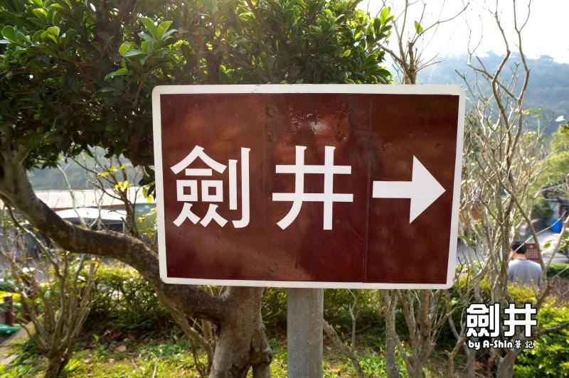 劍井(國姓井)