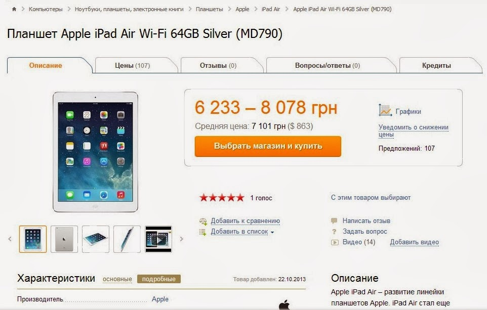 цена Apple iPad Air Wi-Fi 64GB