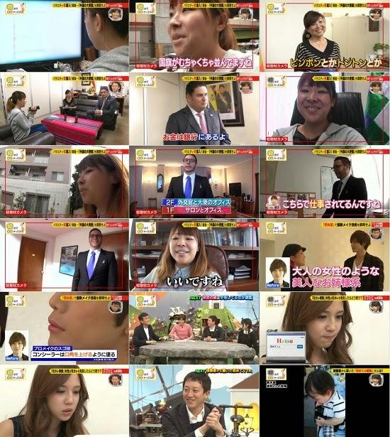 (TV-Variety)(720p) 入山杏奈 – 初めて〇〇やってみた 141109