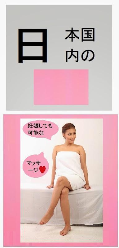 日本国内の妊娠しても可能なマッサージ店情報・記事概要の画像