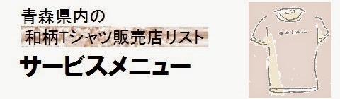 青森県内の和柄Tシャツ販売店情報・サービスメニューの画像
