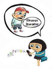 हास्य हसू हशा विनोद विनोदी खसखस कार्टून humor comedy laugh cartoon Family Social Drama Hilarius