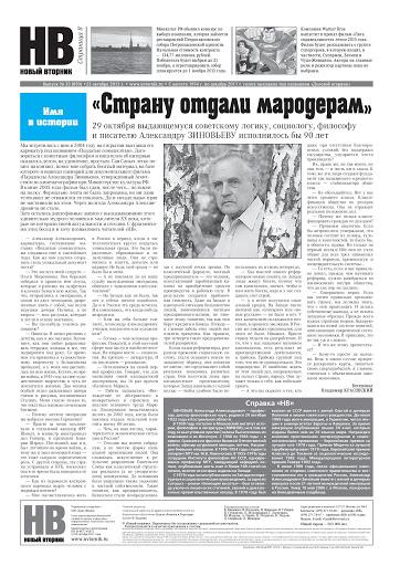 29 октября выдающемуся советскому логику, социологу, философу и писателю Александру ЗИНОВЬЕВУ исполнилось бы 90 лет