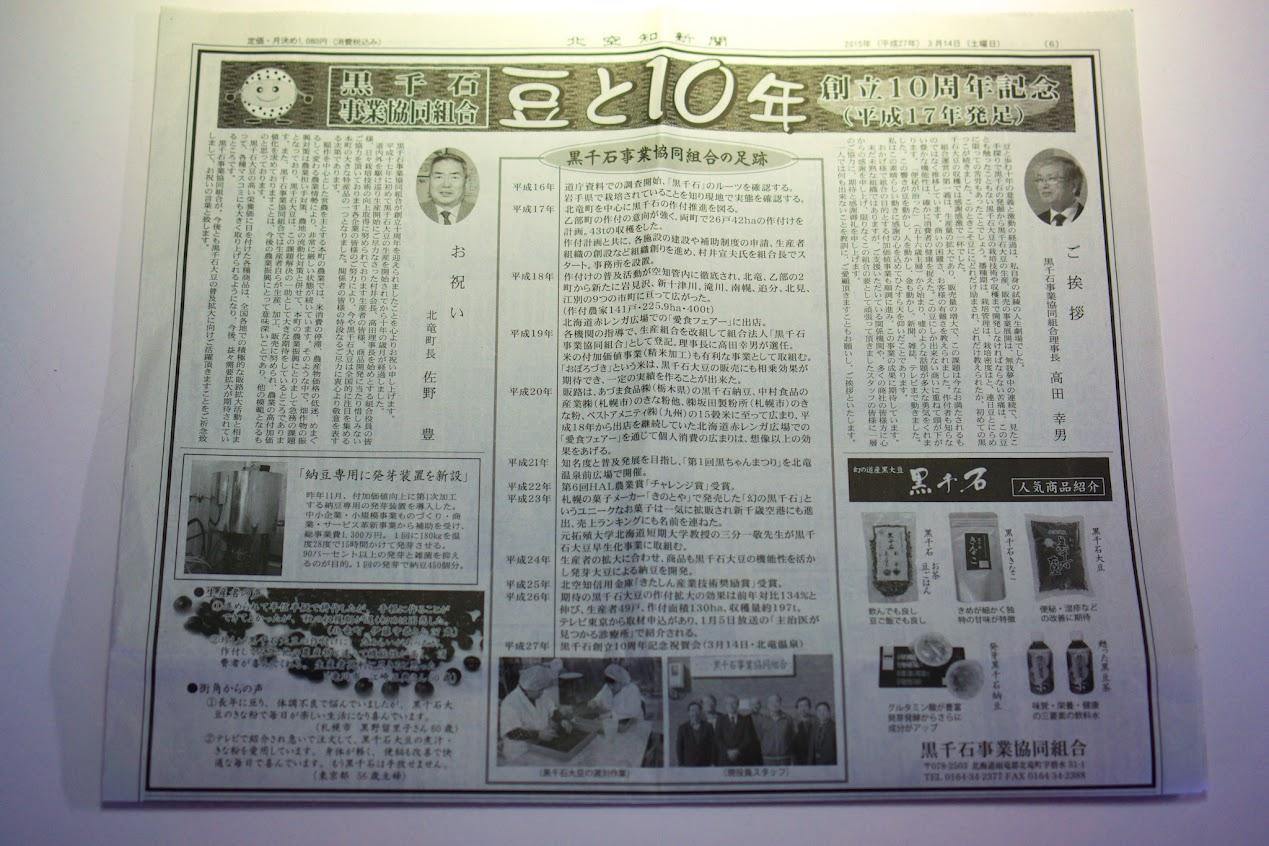 「豆と10年」黒千石事業協同組合創立10周年記念(北空知新聞・広告)