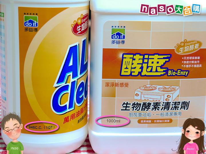 【naso大合購】多益得All Clean生物酵素好評第四團暨新舊包裝之分辨
